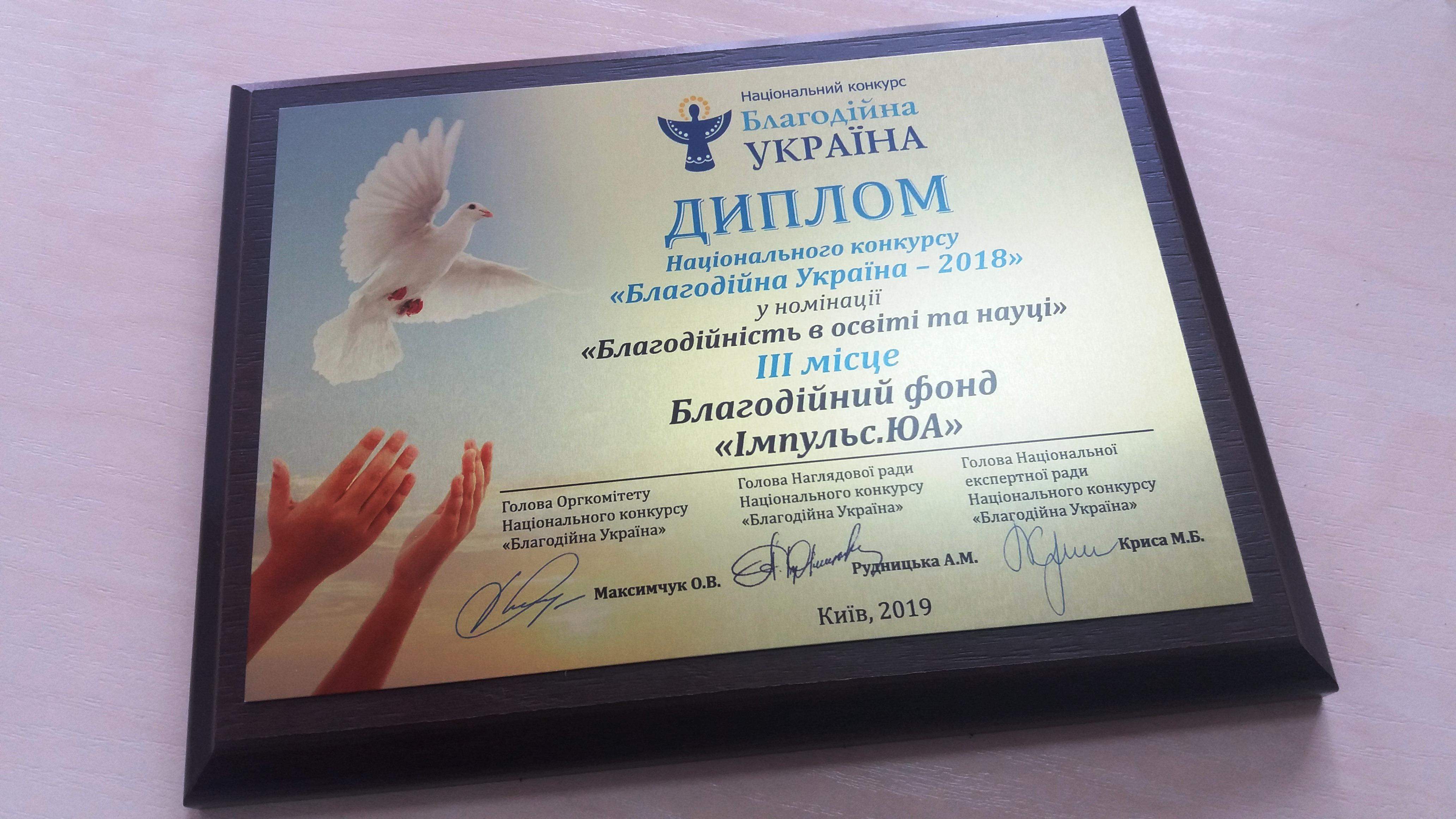 Фонд «Імпульс.ЮА» увійшов до трійки найкращих організацій України