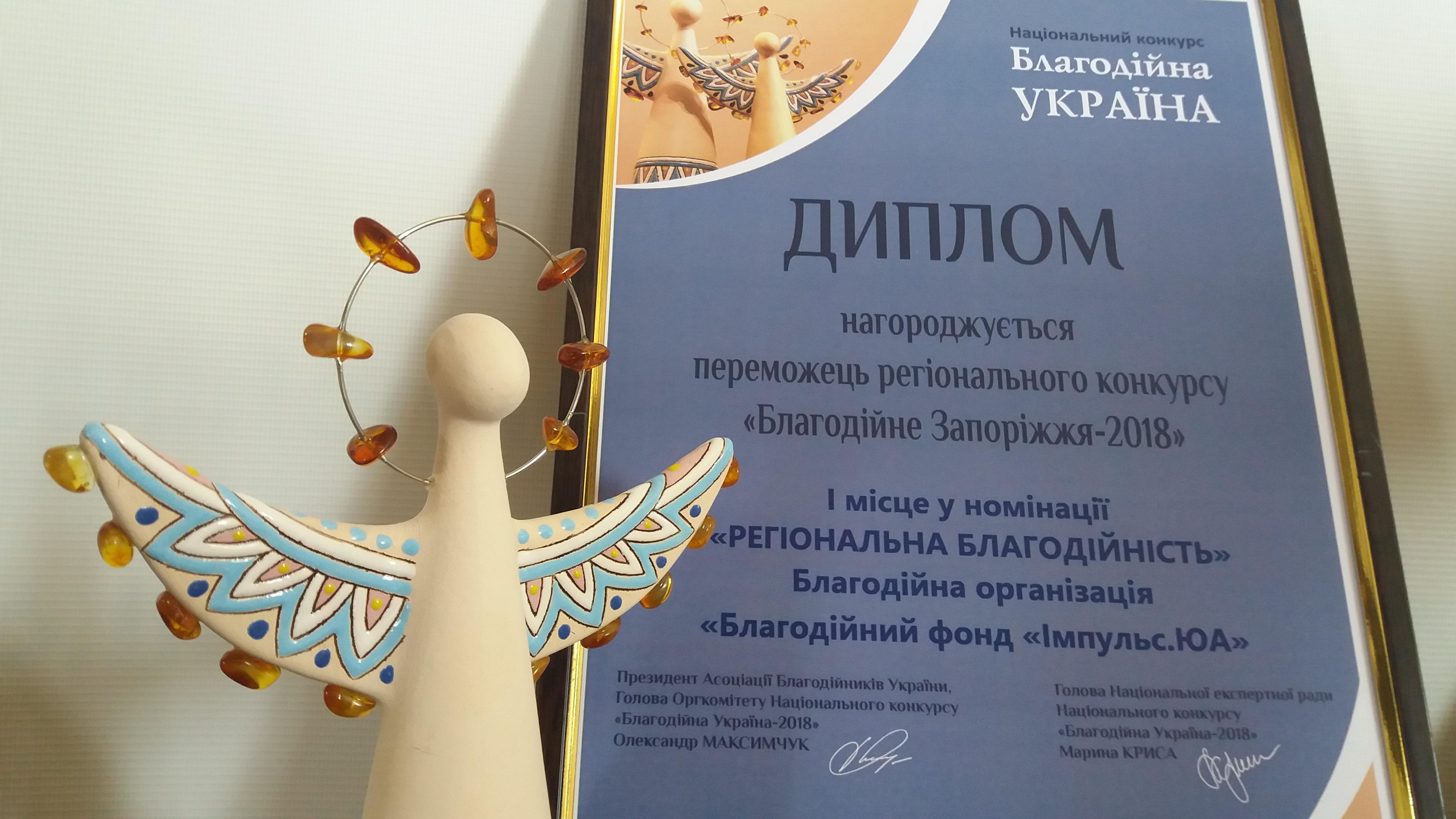 Фонд «Імпульс.ЮА» посів перше місце у номінації «Регіональна благодійність»