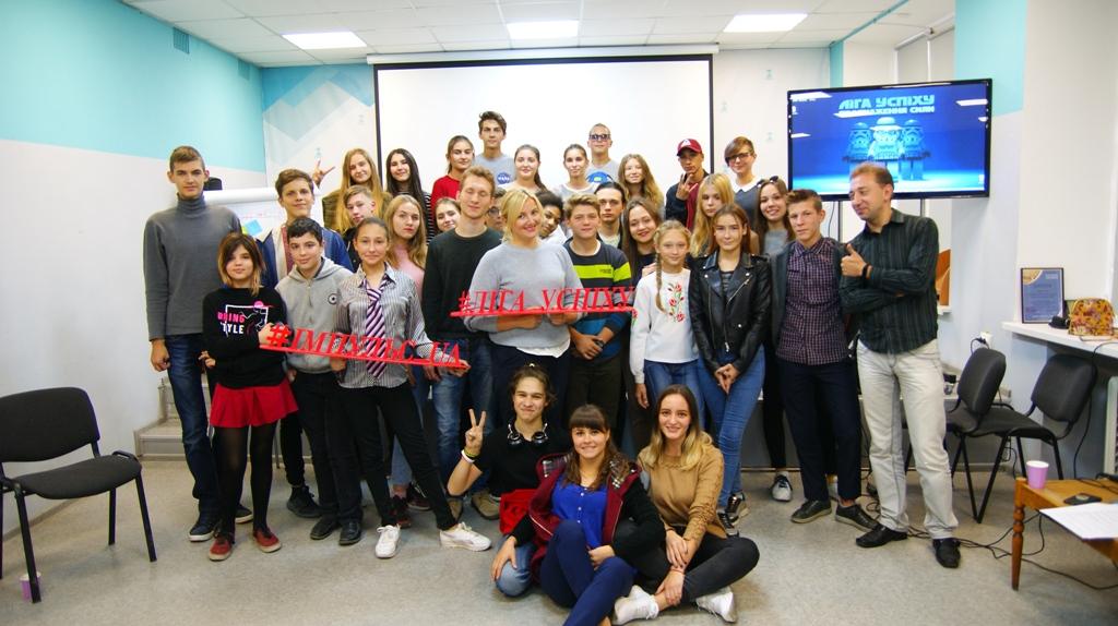 «Лига успеха»: как проект меняет жизни запорожских подростков